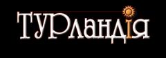 Турфирма-Турландия-Запорожье